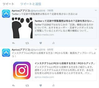 Twitter 過去 の ツイート 見れ ない