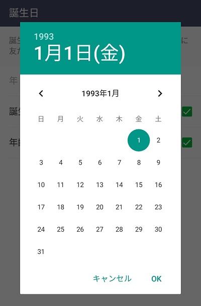 Line 誕生 日 カード 非 公開