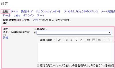 変更 gmail 署名