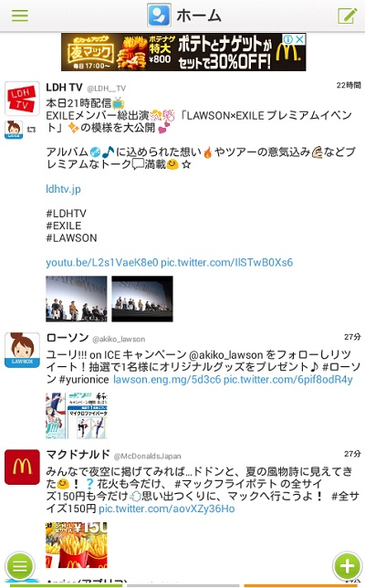 Janetter for Twitterのホーム