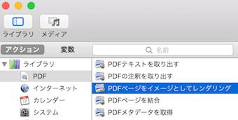 mac pdf rtf 一括変換 automator