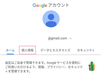 変更 アイコン グーグル アカウント