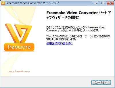 freemake video converter オフライン インストール