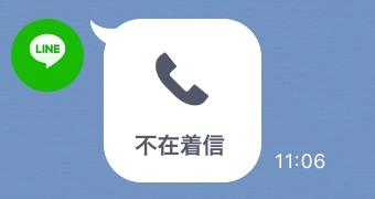 通話に応答がありませんでした