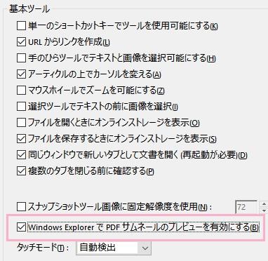 windows explorer で pdf サムネールのプレビューを有効にする ない