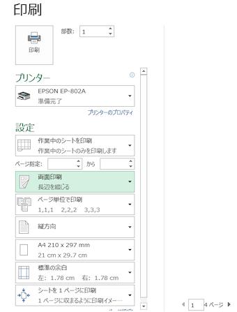 両面 エクセル 印刷 シート 複数