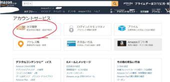 Amazon 購入 履歴 削除