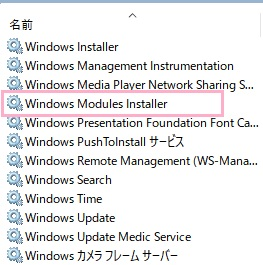 Windows モジュール インストーラー