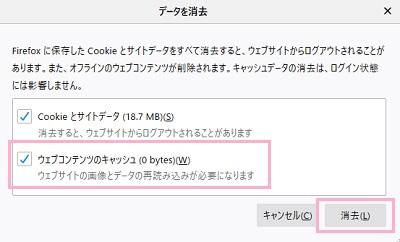 Firefox キャッシュ クリア