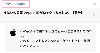 で 支払い id apple 問題 の