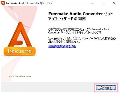 freemake audio converter 旧 バージョン おすすめ
