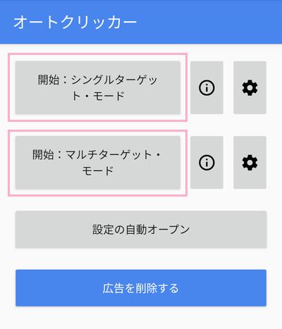 オート クリッカー 使い方 使い方簡単!! マウスクリックを自動化してくれるフリーソフト