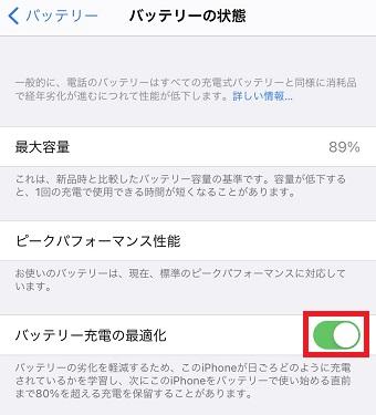 され バッテリー た 化 と は 充電 最適 macOS 11