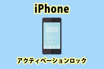 Iphone アク ティベーション ロック 解除 裏 ワザ